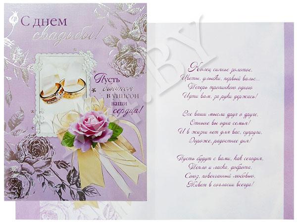 Открытка С днем свадьбы!