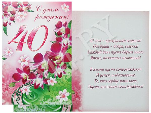 Открытка С днем рождения! 40 лет