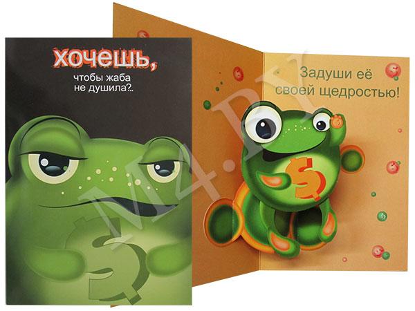 Открытка Хочешь, чтобы жаба не душила? Задуши её