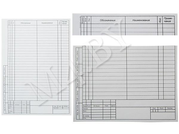 Спецификация №1 машиностроительная А4 1 лист