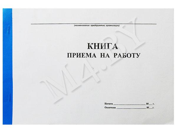 Книга приема на работу