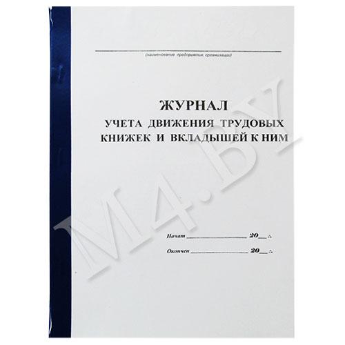 Книга учета выдачи трудовых книжек