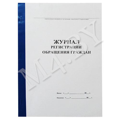 Журнал регистрации обращения граждан