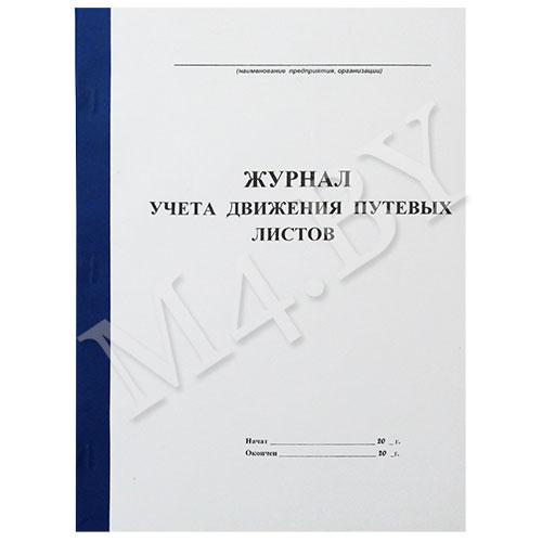 Журнал учета движения путевых листов