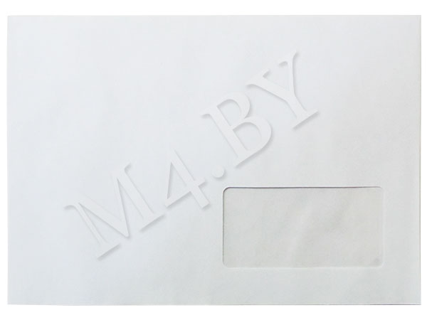 Конверт С5 (162*229), б/п, 0+0, окно, силикон