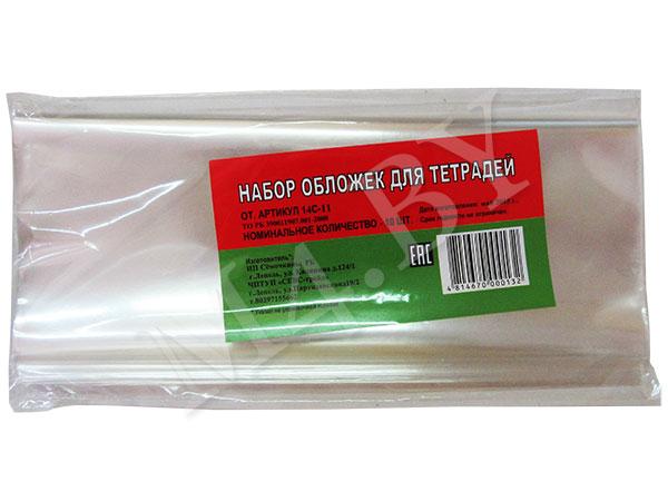 Набор обложек для тетрадей (10штук)