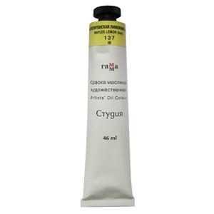 Краска масляная 46мл неаполетанская лимонная (имитация)