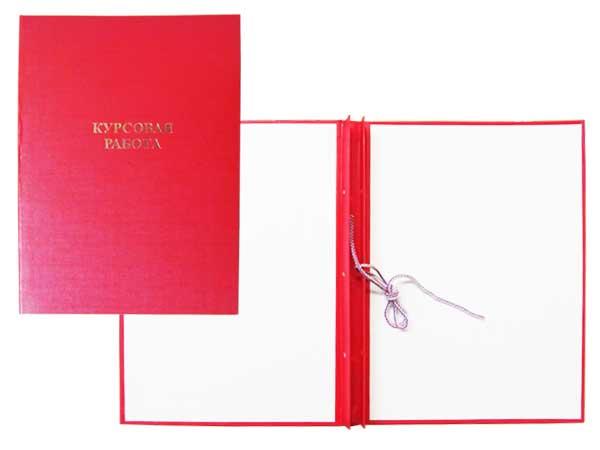Папки для дипломных и курсовых проектов Каталог товаров  Папка для курсовых работ А4 без бумаги красная