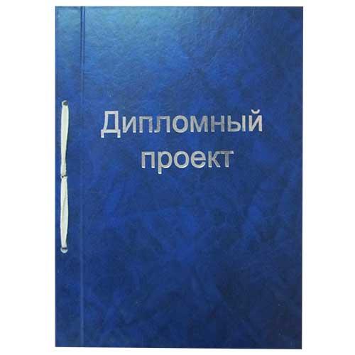 Папки для дипломных и курсовых проектов Каталог товаров  Дипломный проект А4 100 листов с рамкой синий