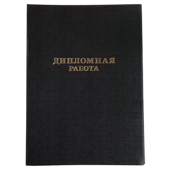 Папки для дипломных и курсовых проектов Каталог товаров  Папка для дипломных работ А4 без бумаги черная